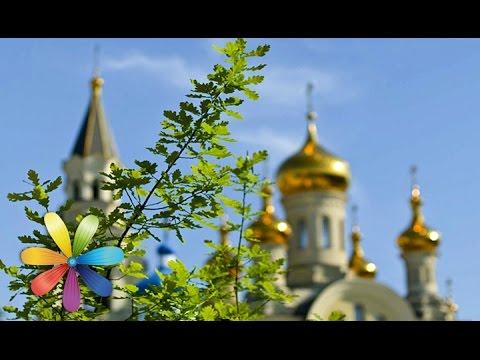День святої трійці: прикмети і традиції. Ворожіння на трійцю