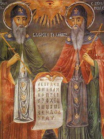 Чернець кирило і мефодій. Кирило і мефодій - про творців кирилиці