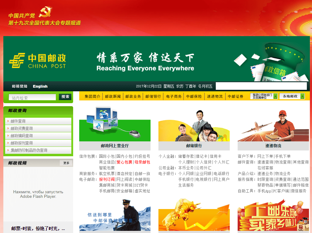 Registered china post registered air mail, china post ordinary small packet plus, china post air parcel. China post registered air mail відстеження російською мовою