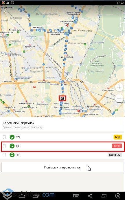 Основні правила налаштування і використання програми яндекс.транспорт. Yandex транспорт онлайн для компютера без скачування