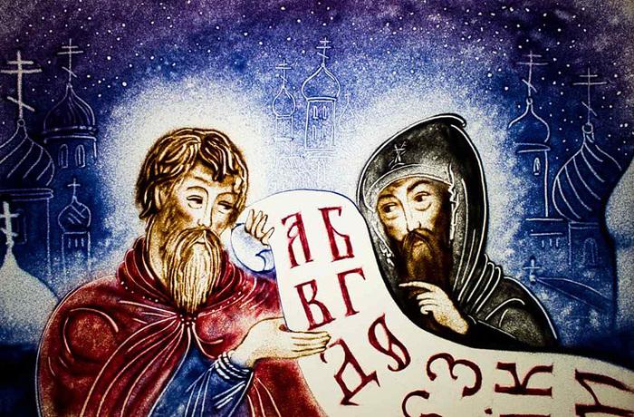 Кирило і мефодій чому вони святі. Кирило і мефодій: біографія коротка, цікаві факти з біографії, створення словянської абетки