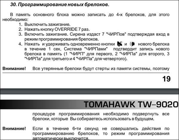 Автосигналізація томагавк 9020 інструкція із застосування комплектність. Як налаштувати автозапуск сигналізації tomahawk