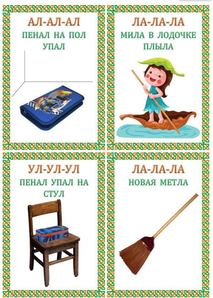 Дитячі скоромовки. Скоромовки для дітей для розвитку мови і дикції по роках