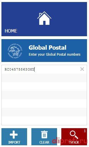 Перевірка поштового відправлення. Універсальне відстеження посилок